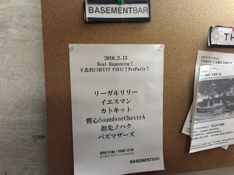 2016/2/13 『Beat Happening!下北沢CIRCUIT PANIC!PreParty!』 BASEMENT BAR