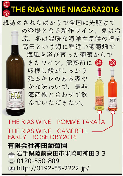 『THE RIAS WINE NIAGARA 2016』 解説