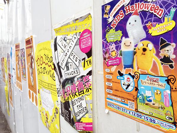 10月の下北沢はイベントたくさん