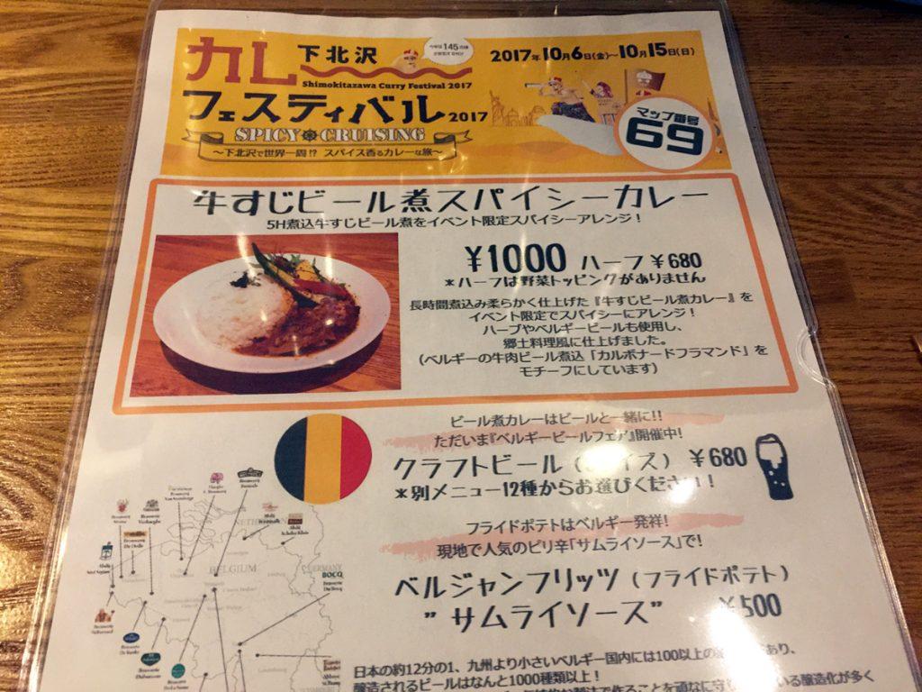 ビアバルFesta下北沢のカレーは『牛すじビール煮スパイシーカレー』1000円(税込)