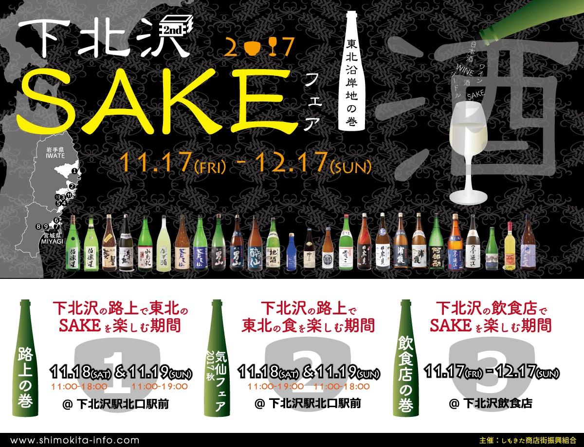 下北沢SAKEフェア 2017