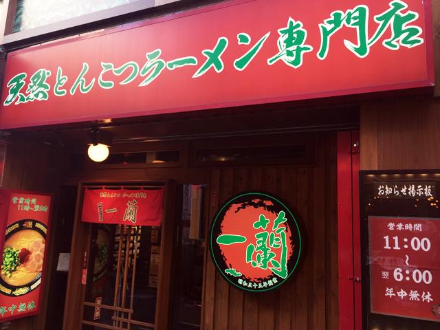 天然とんこつラーメン専門店『一蘭』