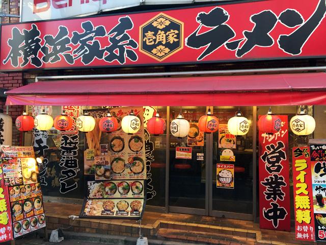 横浜家系ラーメン『壱角家』