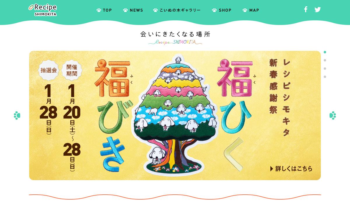 レシピシモキタ 新春イベント
