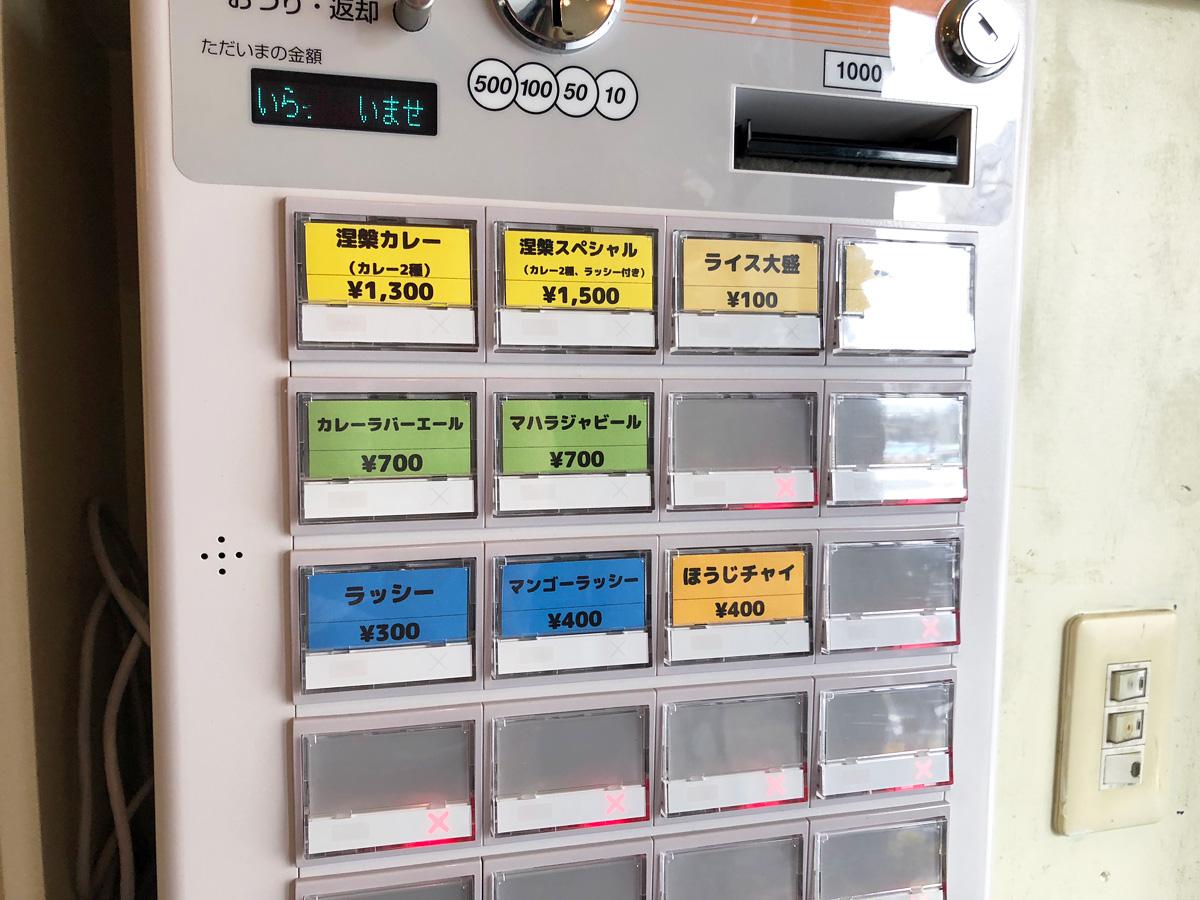 オーダーはお店に入って右手にある食券機で、光ってて見えないですがルーの大盛りも200円でできます