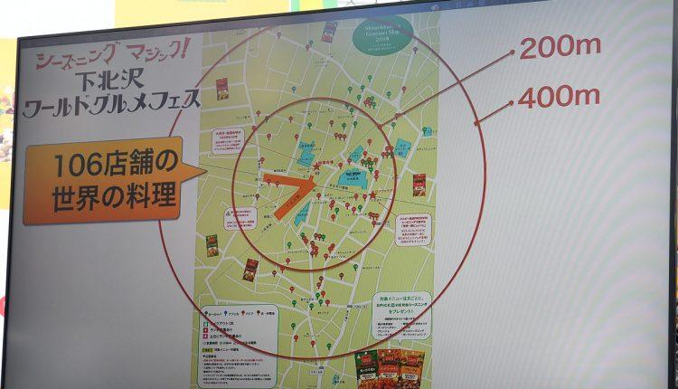 「参加店舗は106店舗、下北沢は今変わりつつある街、マップを見ながら街の変化、新旧が混在する街自体を堪能していただきたい」