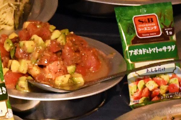 「アボカドとトマトのサラダ」