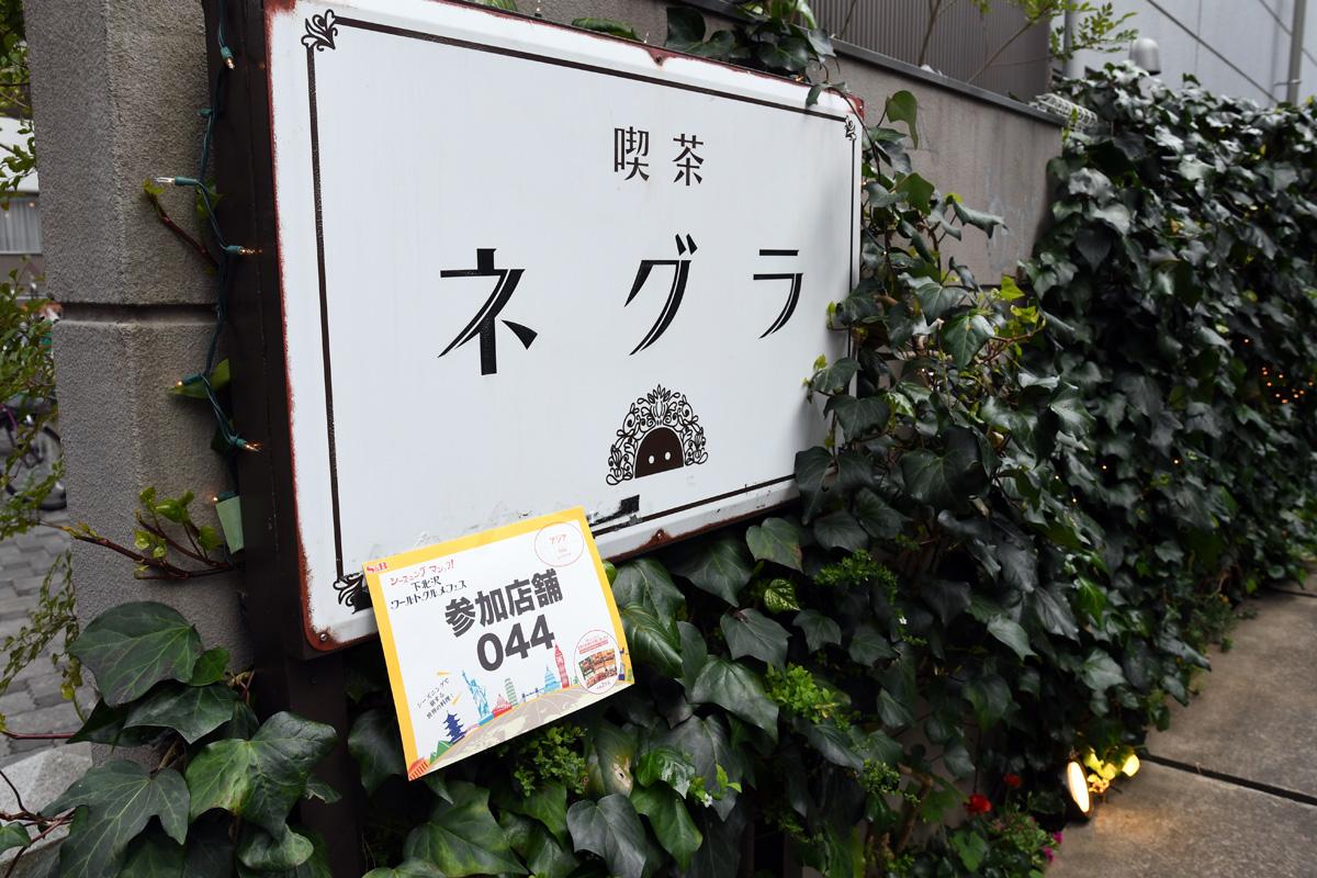 下北沢駅西口から徒歩3分くらいの場所にある「喫茶ネグラ」