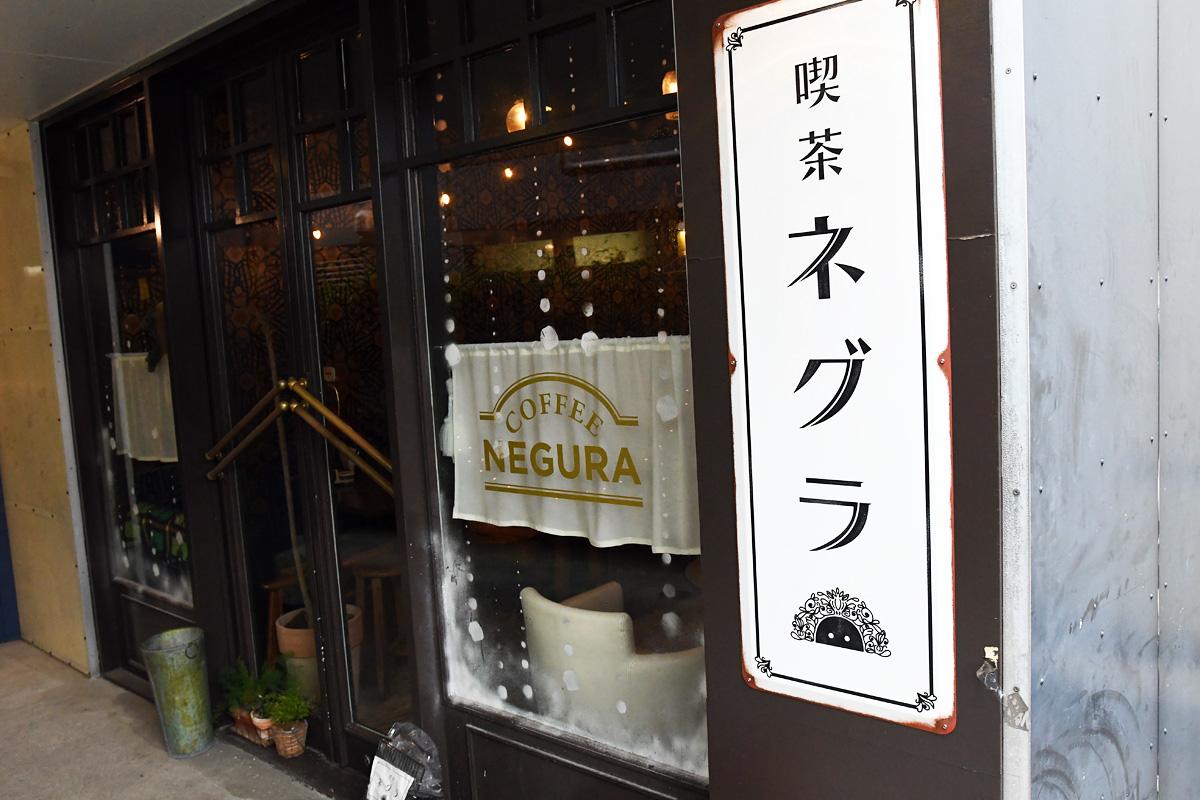 古き良き雰囲気の喫茶店ですが、まだオープンして1年です
