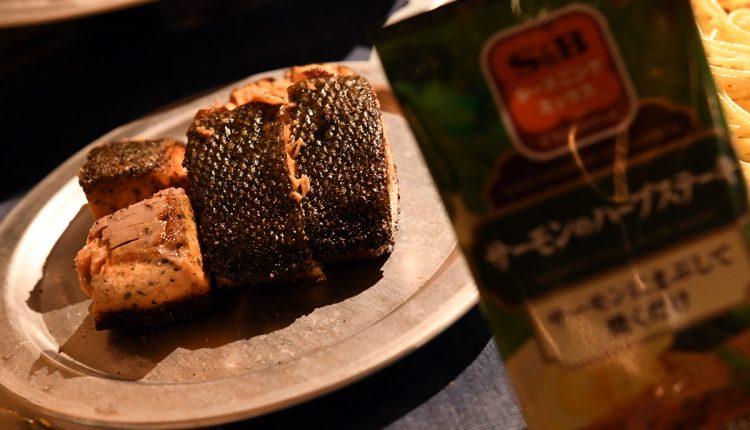 「サーモンのハーブステーキ」