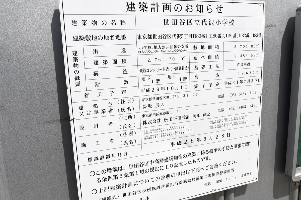 工事の完了予定は平成31年7月30日。それまで代沢小学校の児童は旧花見堂小学校の仮校舎で学んでいます。尚、新しい建物には小学校に加え、街作りセンター、あんしんすこやかセンターも併設される予定です