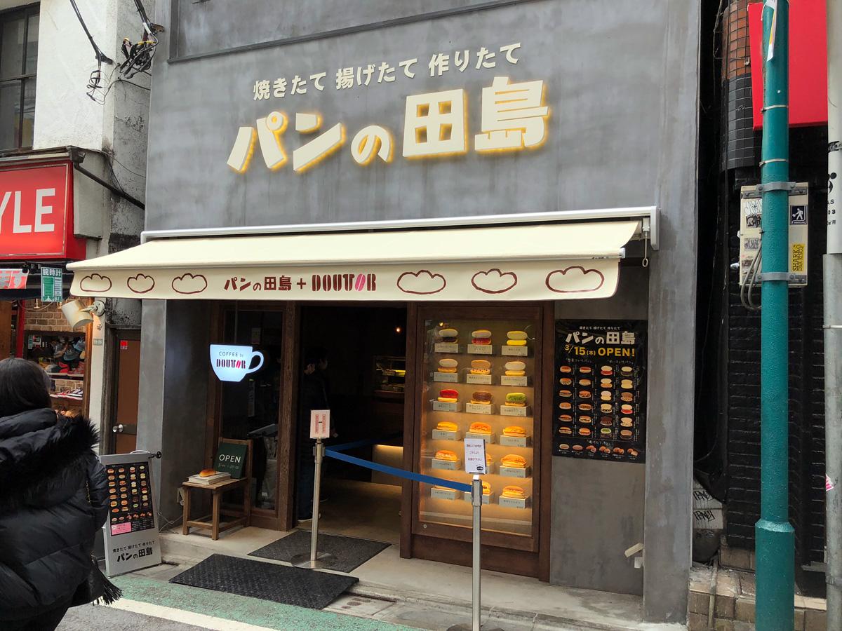下北沢駅南西口から徒歩3分の場所にある『パンの田島』