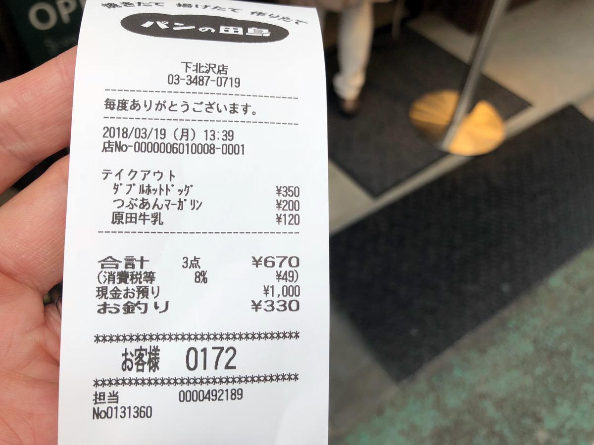 レジで注文、料金を支払い、番号が呼ばれるのを待ちます