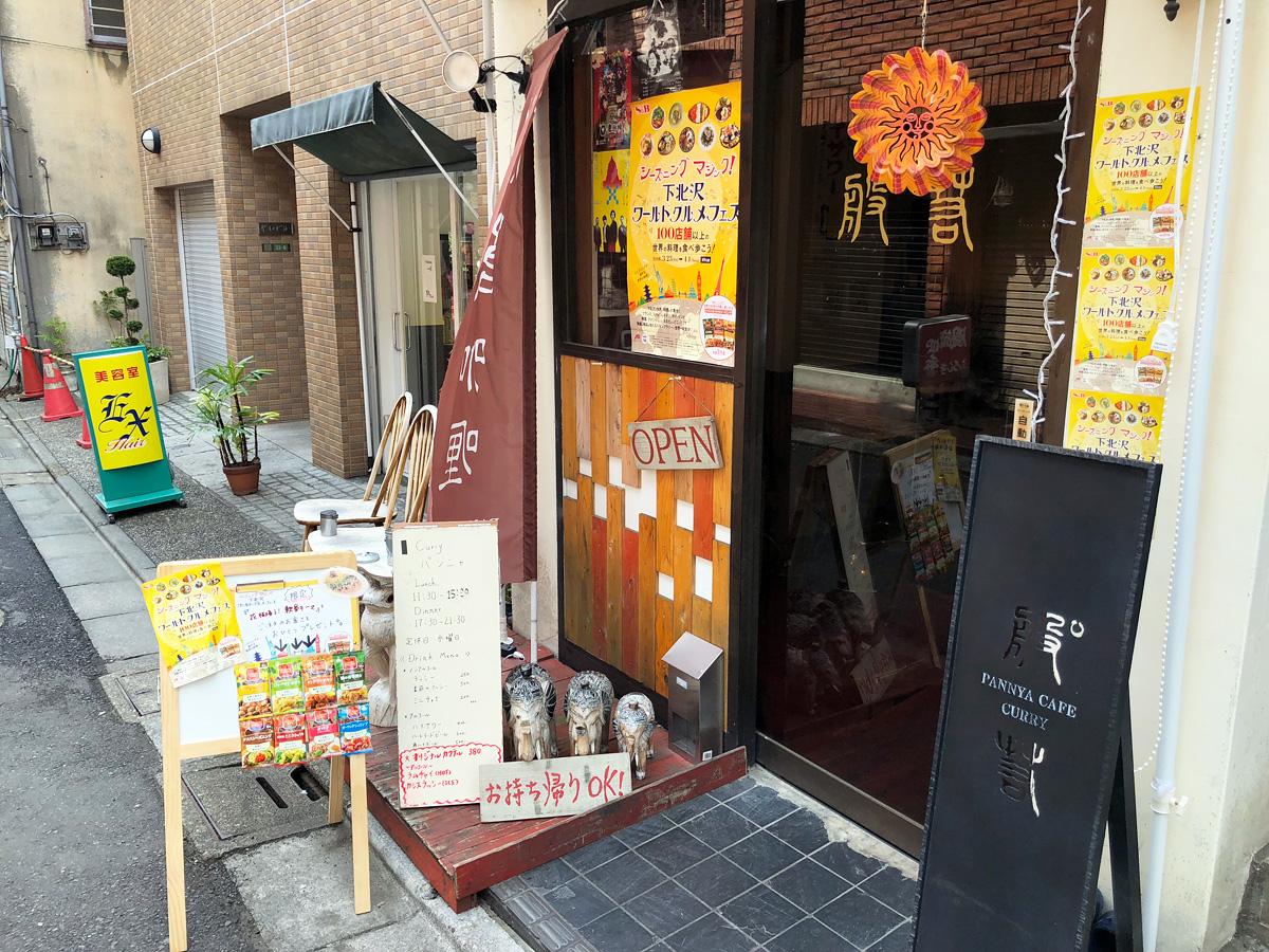下北沢駅北口から徒歩3分の場所にある「般°若(パンニャ)」さん