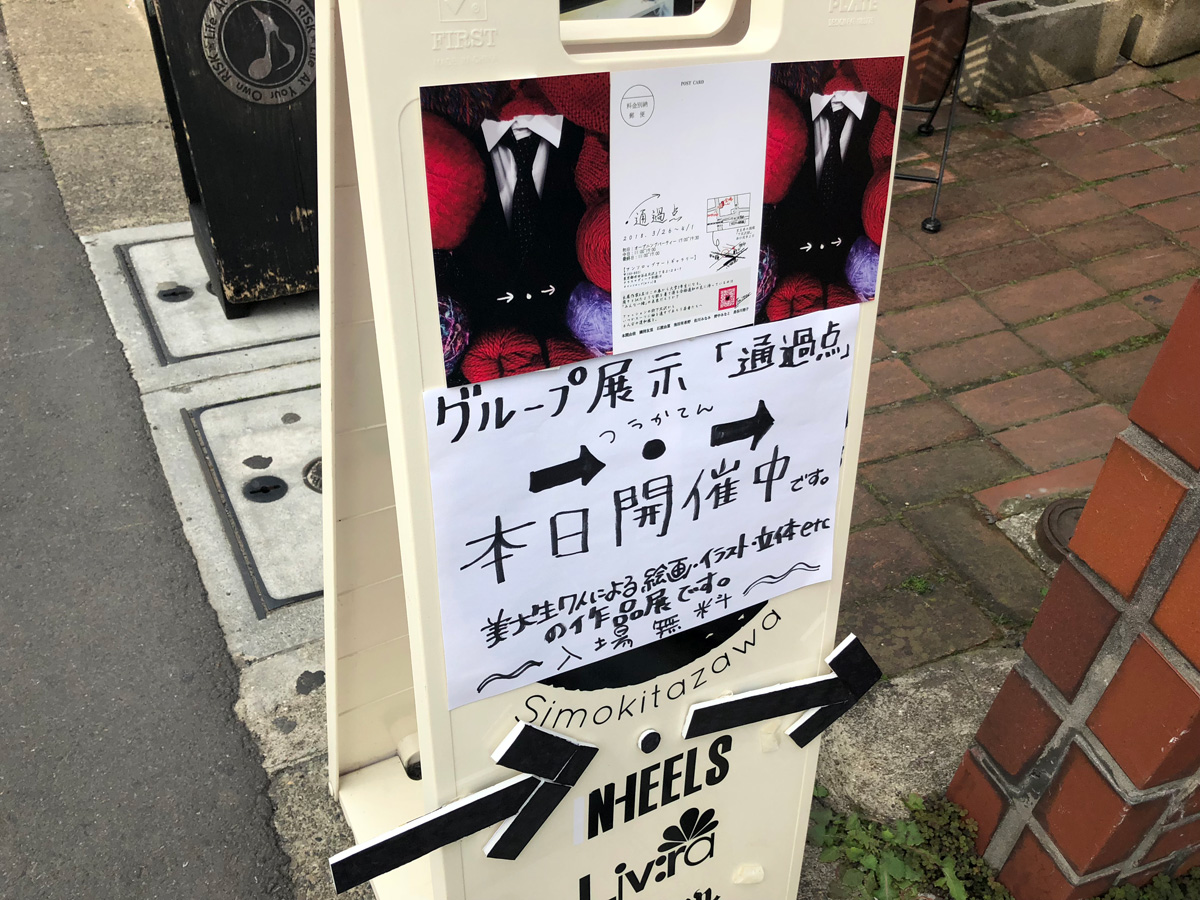『→・→ 通過点』