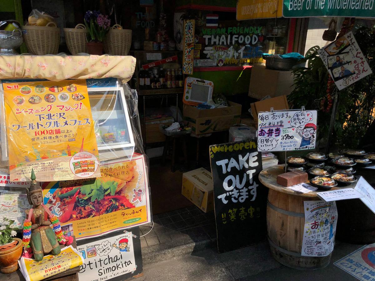 南口商店街を抜け、王将の先にある花屋さんの右側を進んだ左手にある「タイ料理 ティッチャイ」