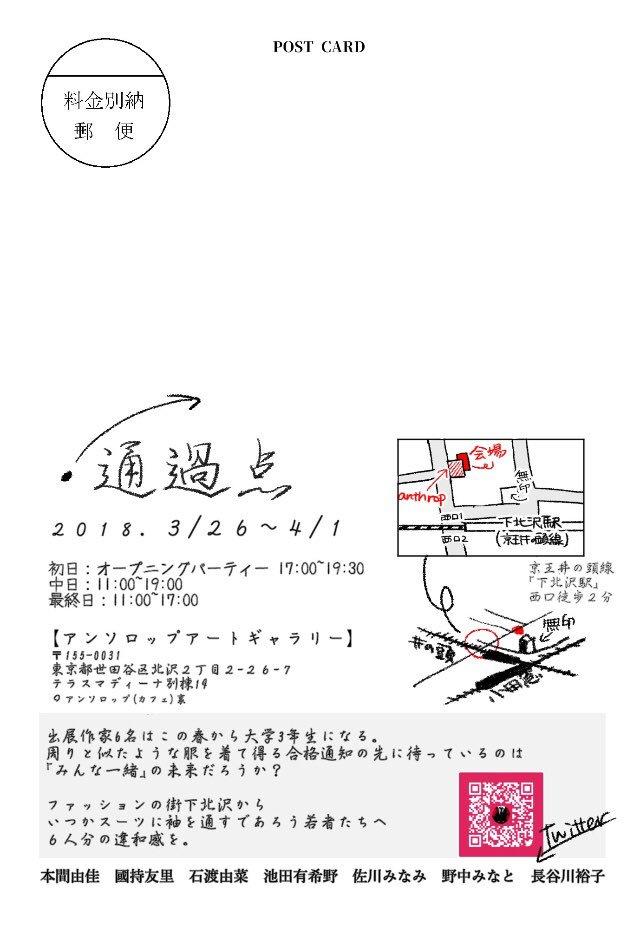 グループ展示 「→・→ 通過点」