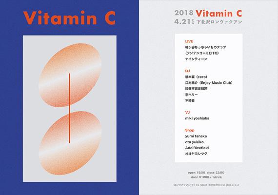 音楽イベント「Vitamin C」