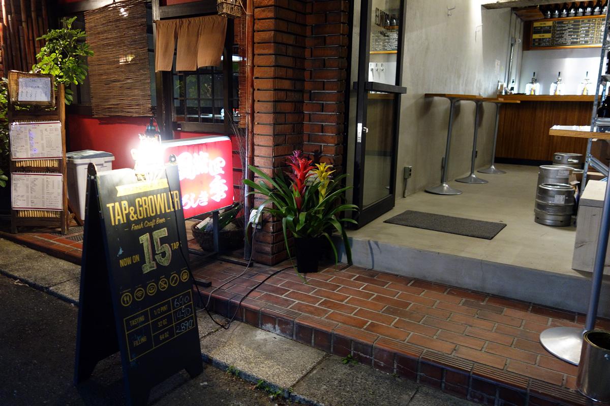 下北沢駅北口から徒歩3分、こはぜ珈琲さんの路地を入ったところ、以前は牛タンのお店があった場所に『TAP&GROWLER』さんがオープンしました