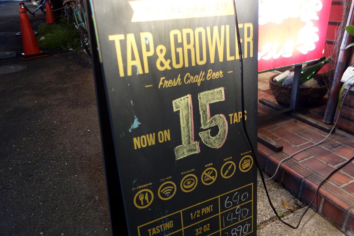 『TAP&GROWLER』