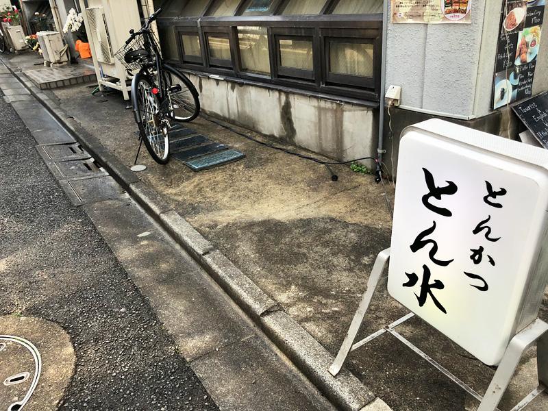 新たな『とん水』は元のお店から鎌倉通り側に進み、路地を左に入った場所です