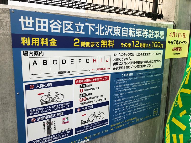 利用料金は2時間まで無料、その後12時間毎に100円です