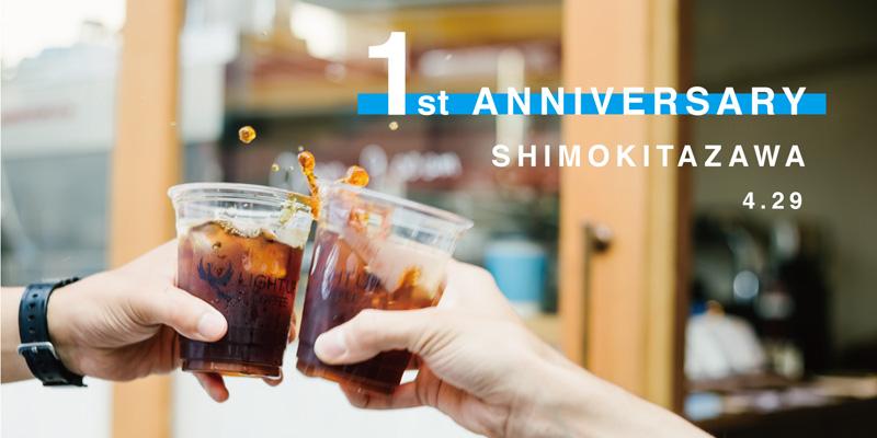 ライトアップコーヒー下北沢店が1周年を記念し500円で飲み放題を実施