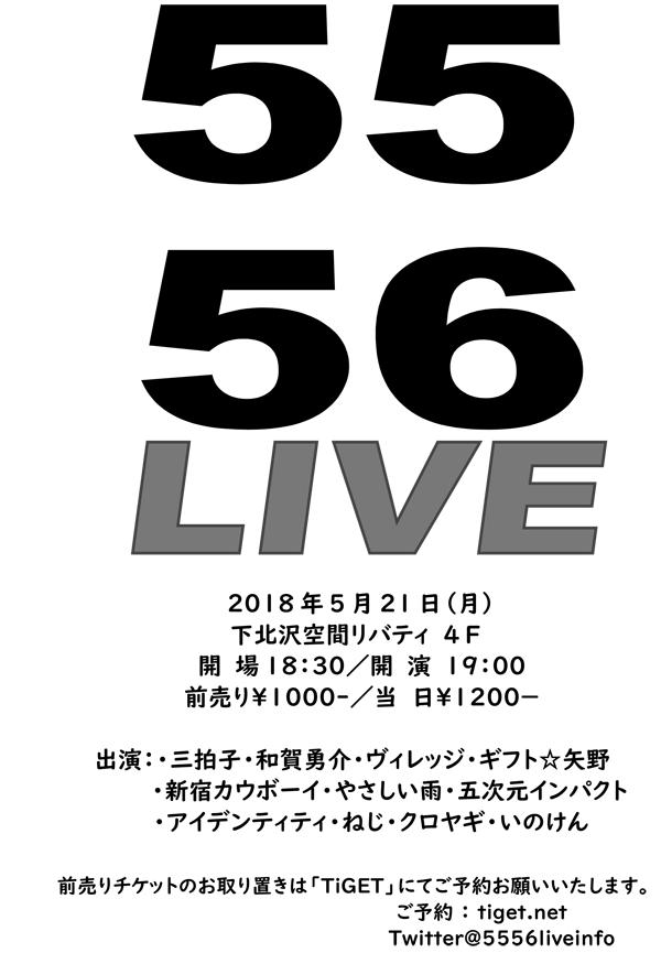 5556 LIVE