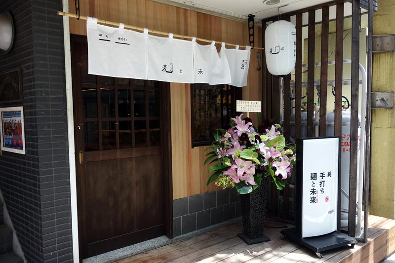 下北沢駅北口から徒歩4分の場所にオープンした『純手打ち 麺と未来』