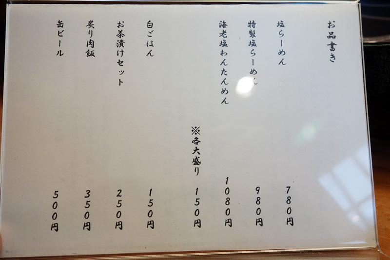 『純手打ち 麺と未来』のメニュー