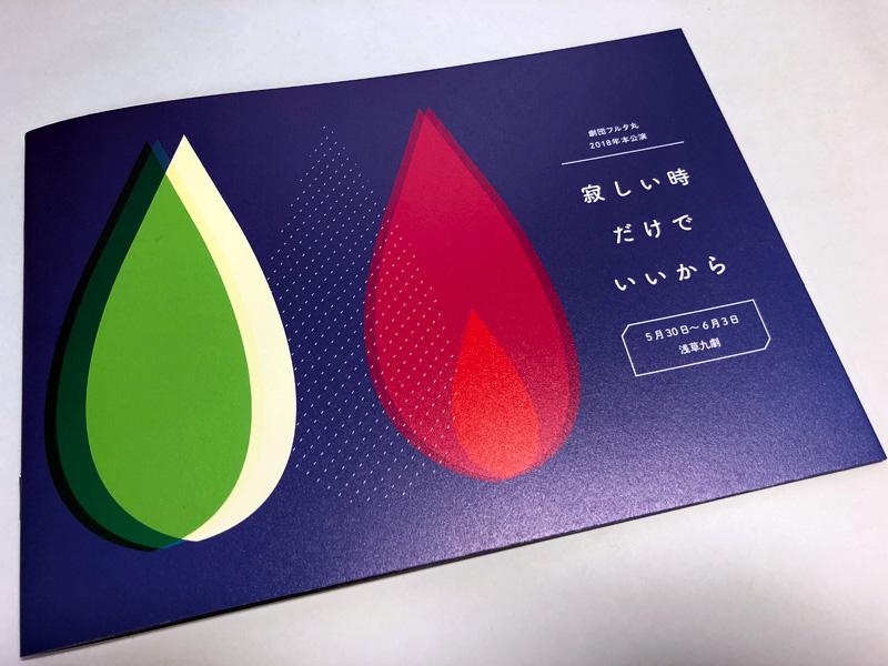 劇団フルタ丸 2018年 本公演『寂しい時だけでいいから』公演パンフレット 1000円