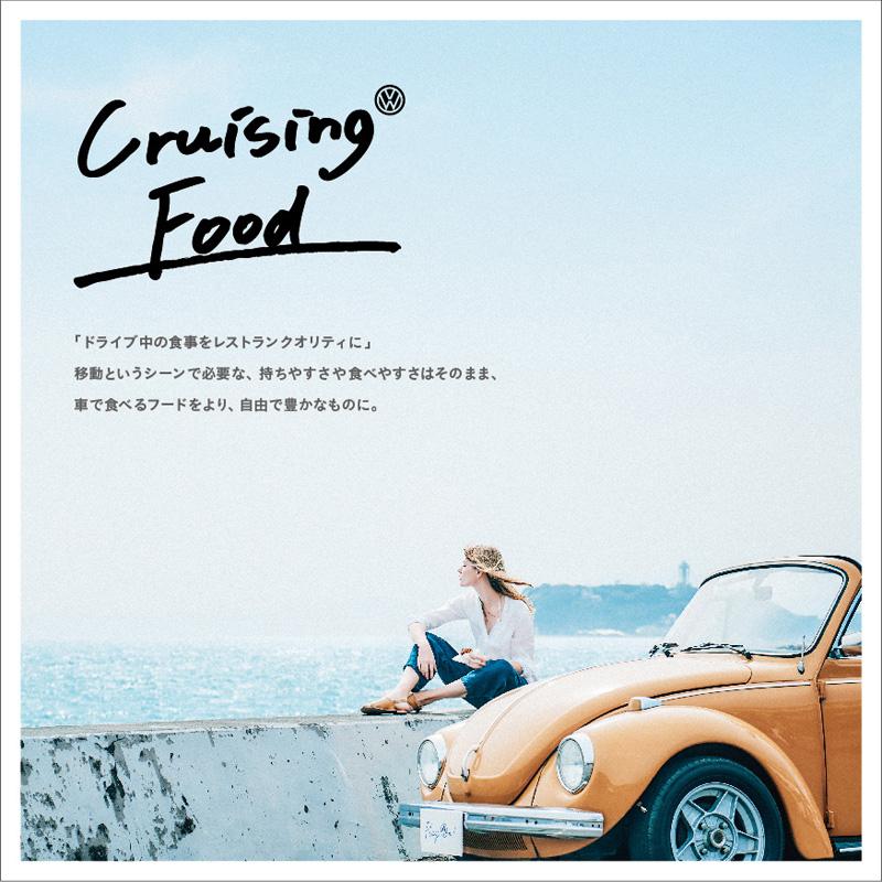 """Volkswagen """"Cruising Food"""""""