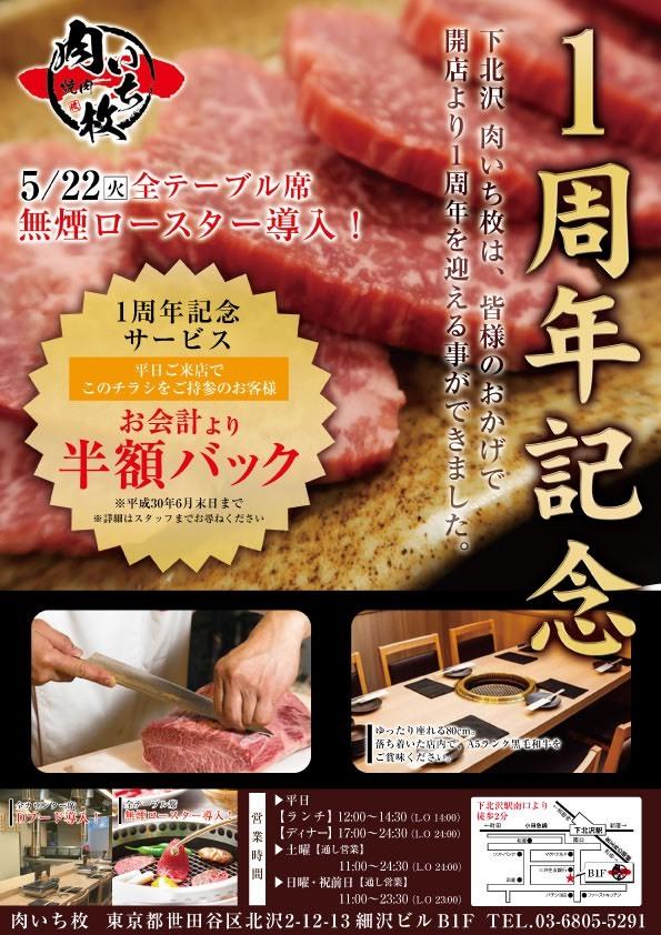 一枚から注文できる焼き肉屋『肉いち枚』1周年を記念して、半額クーポンプレゼントキャンペーンを5月22日より開催