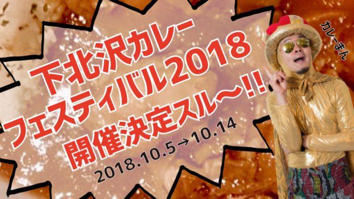 下北沢カレーフェスティバル2018