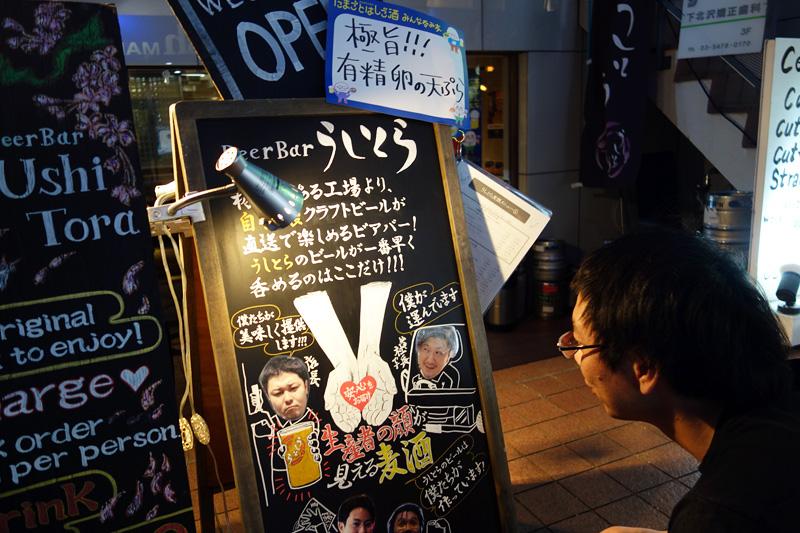 というわけで、1軒目は「beer bar うしとら壱号店」へ。店頭にある看板の店長の写真を凝視する松成さん(なんなの?
