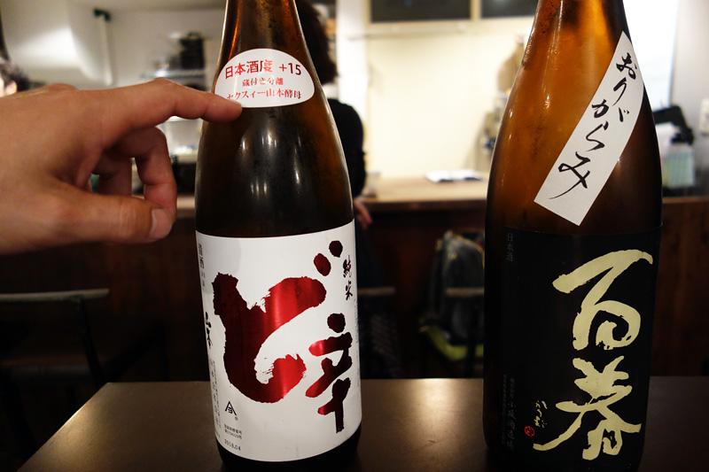松成さんは「山本合名会社」という見慣れない会社形態の酒蔵のお酒「ど辛」をチョイス。ラベルに書かれていた「セクスィー山本酵母」になんだか興奮しています