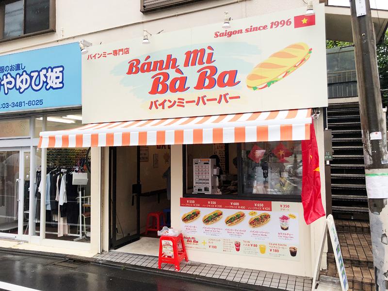 西口から鎌倉通り沿いに成徳高等学校方面へ徒歩2分の場所にある「バインミーバーバー(BANHMI BA BA)」