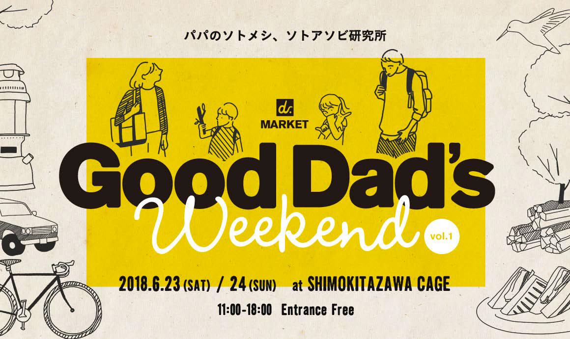 「Good Dad's Weekend vol.1 ~パパのソトメシ・ソトアソビ研究所~」