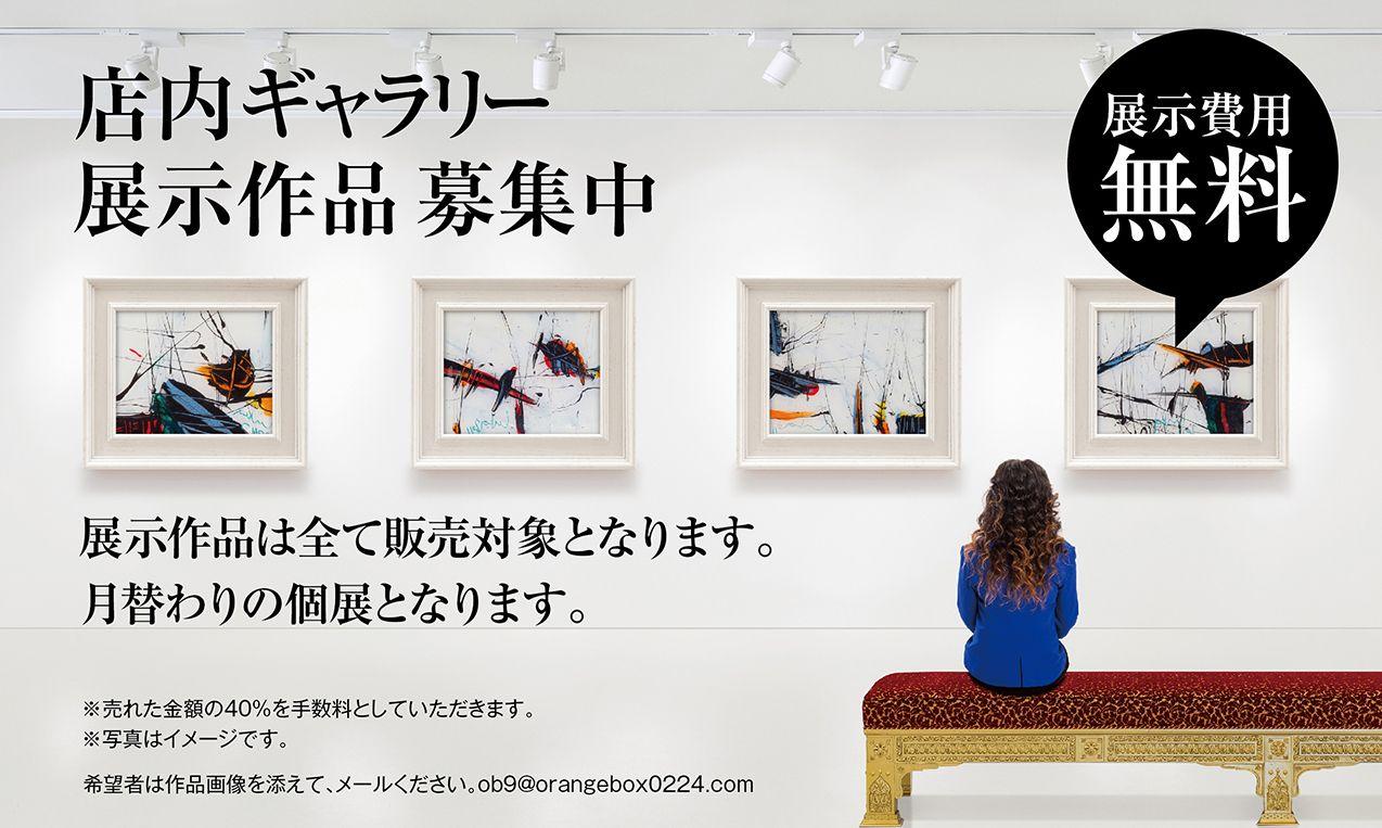 店内ギャラリー 展示作品を募集
