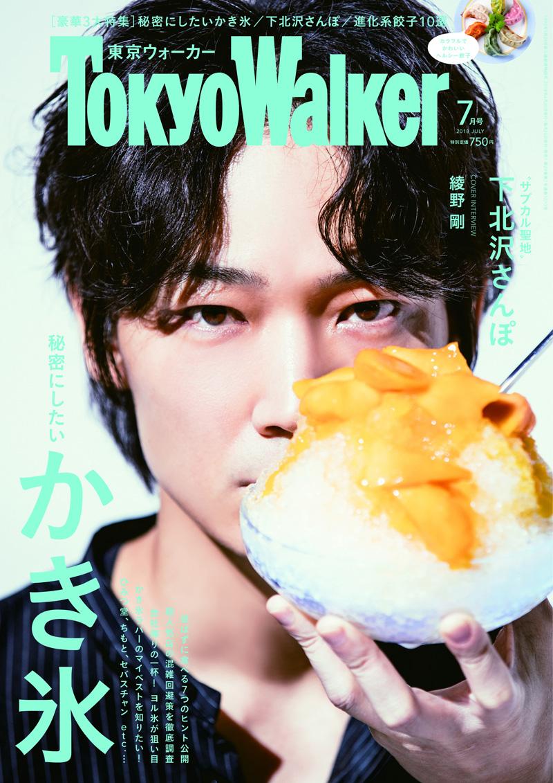 東京ウォーカー最新号は、綾野剛さんの表紙が目印
