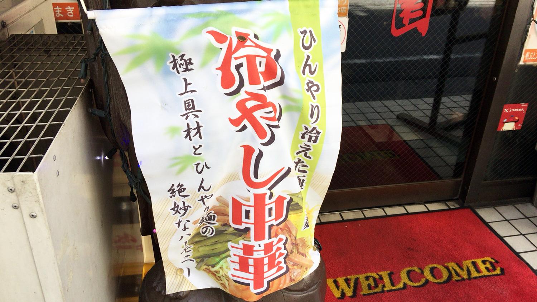 暑すぎる夏に!下北沢の『冷やし麺』特集