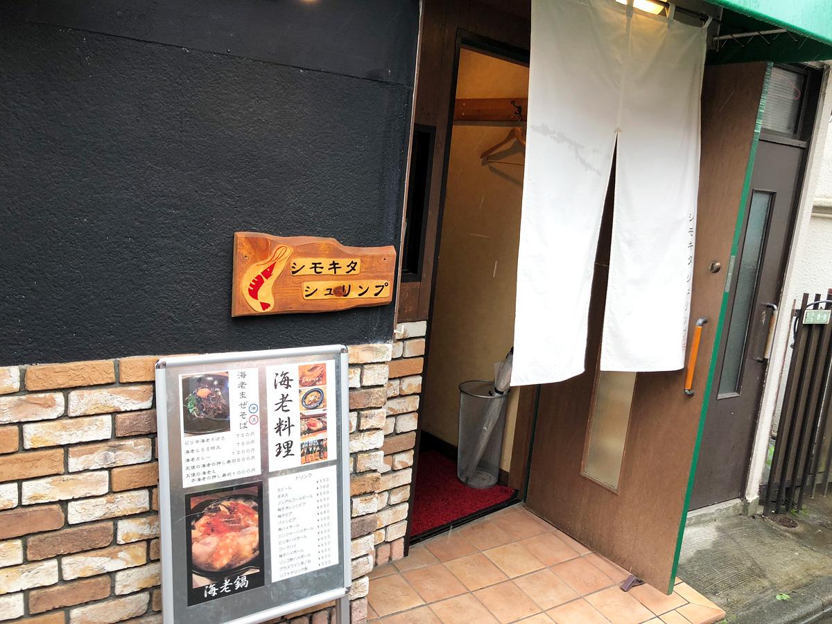 下北沢駅北口からだと5分弱、東通り商店街の交番寄りにある「シモキタシュリンプ」