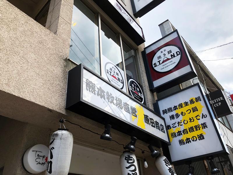 下北沢駅西口から徒歩15秒くらい、ローソン横のビルの2階に『東京焼き麺スタンド』はあります