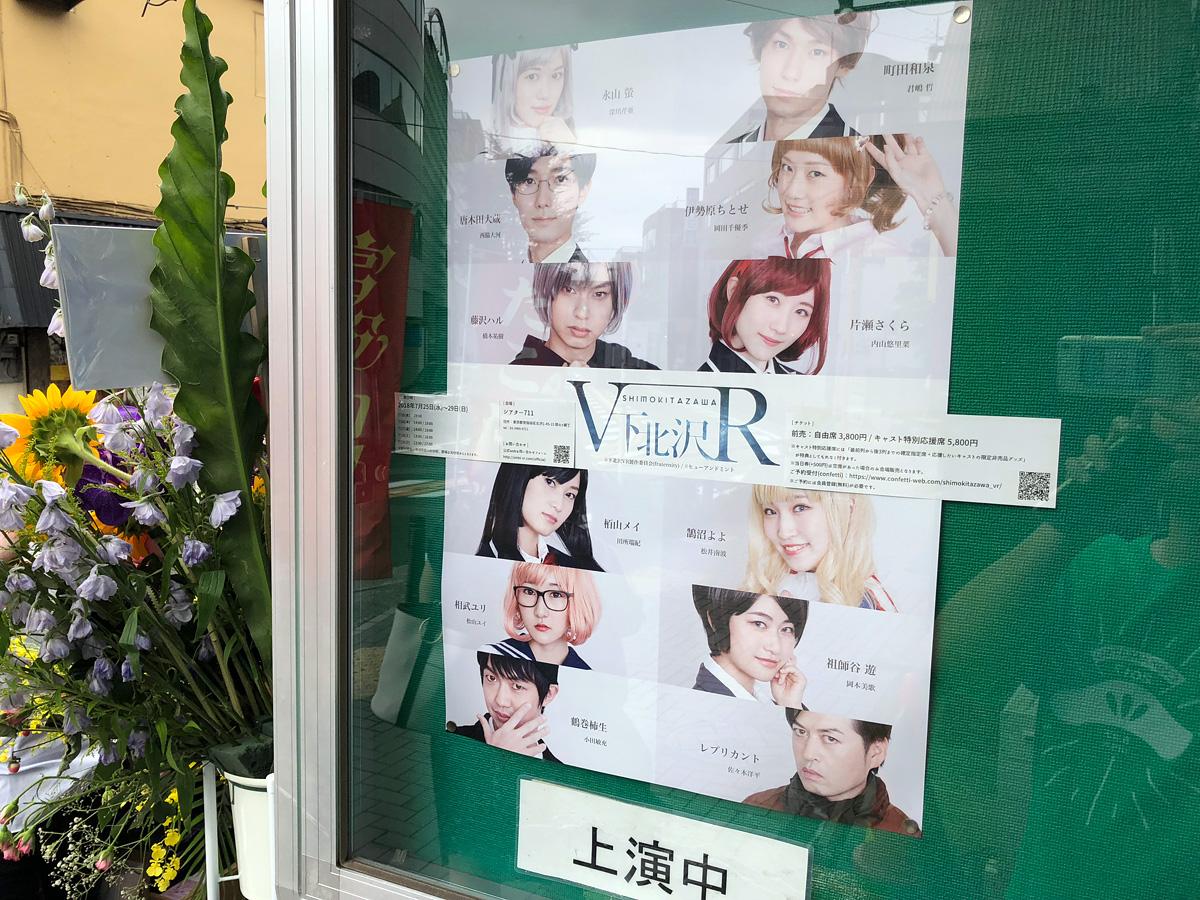 『下北沢VR』