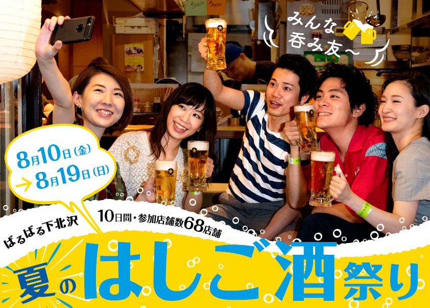 「ばるばる下北沢 夏のはしご酒祭り みんな呑み友」