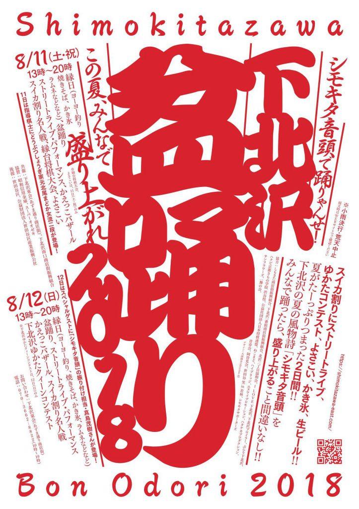 『下北沢盆踊り2018』