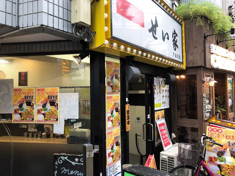 せい家下北沢店、カレーまぜそばのポスター貼りすぎ