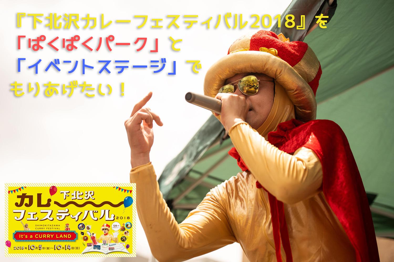 『下北沢カレーフェスティバル』をぱくぱくパークとイベントステージで、もりあげたい