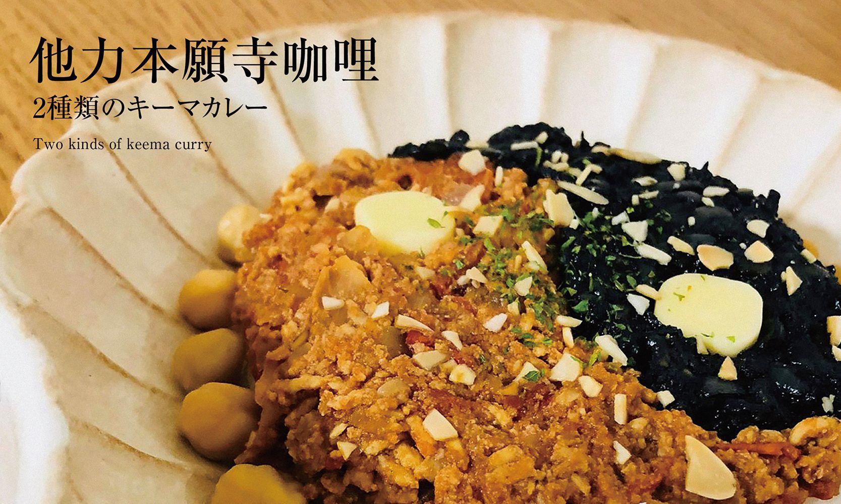 他力本願寺カレー 1,500円