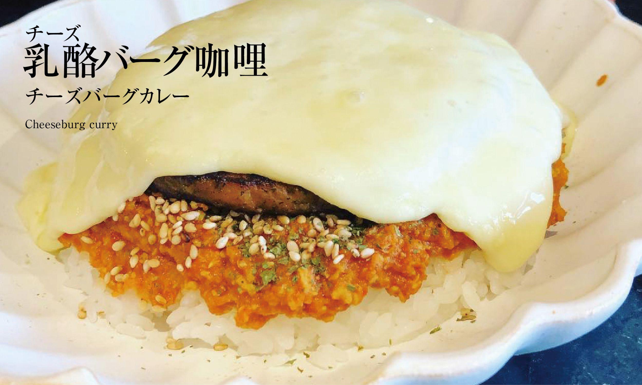 乳酪バーグカレー(チーズバーグカレー) 2,500円(SNSアップで2,000円)